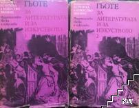 За литературата и изкуството. Том 1-2