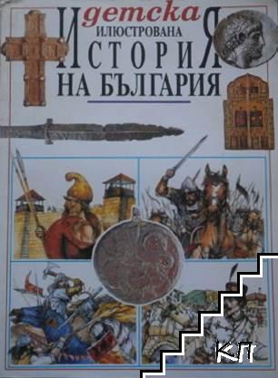 Детска илюстрована история на България