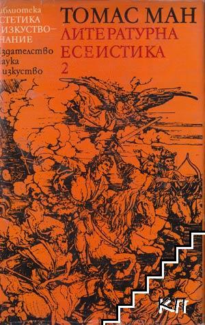 Литературна есеистика в два тома. Том 2: Благородство на духа
