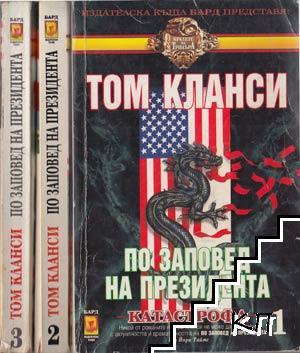 По заповед на президента. Книга 1-3
