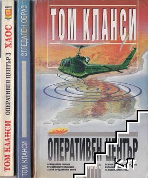 Оперативен център. Книга 1-3