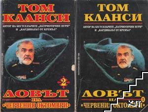 """Ловът на """"Червения октомври"""". Книга 1-2"""