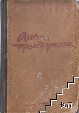 Ана Пролетарката