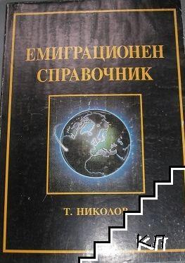 Емиграционен справочник