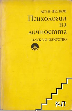 Психология на личността