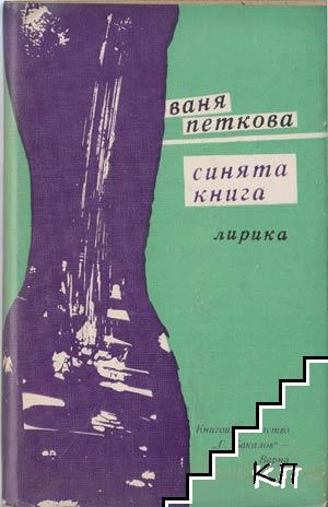 Синята книга