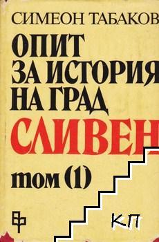 Опит за история на град Сливен в три тома. Том 1: Сливен и Сливенско до началото на XIX век