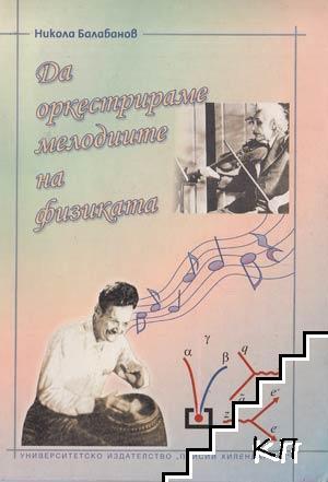 Да оркестрираме мелодиите на физиката