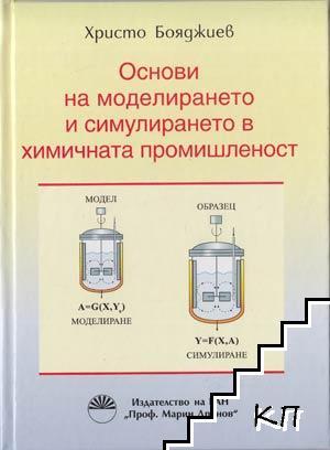 Основи на моделирането и симулирането в химичната промишленост