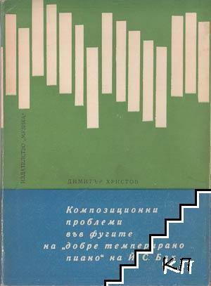"""Композиционни проблеми във фугите на """"добре темперирано пиано"""" на Й. С. Бах"""