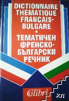 Тематичен френско-български речник / Dictionnaire thematique français-bilgare