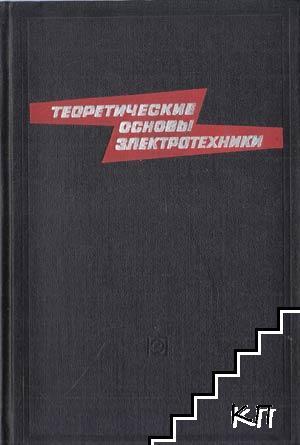 Теоретические основы электротехники в двух томах. Том 2. Часть 3-4