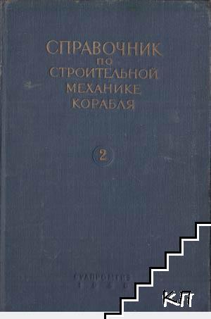 Справочник по строительной механике корабля. Том 2