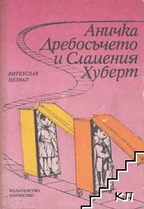 Аничка Дребосъчето и Сламения Хуберт