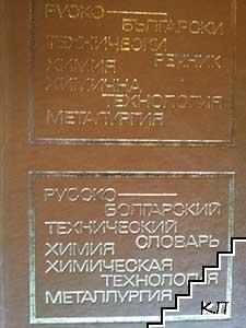 Руско-български технически речник: Химия, химична технология, металургия