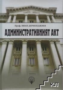 Административният акт