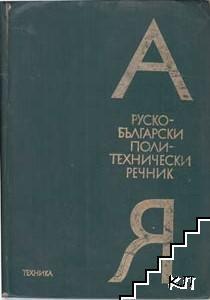 Русско-болгарский политехнический словарь / Руско-български политехнически речник
