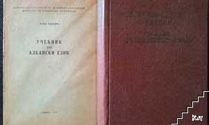 Учебник по албански език / Българско-албански речник / Fjalor Bullgarisht - Shqip