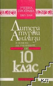 Литературни анализи в помощ на учениците за 10. клас