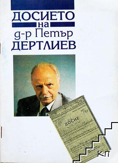 Досието на д-р Петър Дертлиев