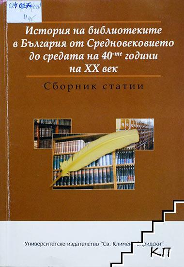 История на библиотеките в България от Средновековието до средата на 40-те години на XX век