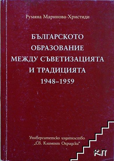 Българското образование между съветизацията и традицията 1948-1959