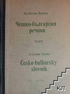 Чешко-български речник / Český-bulharský slovník