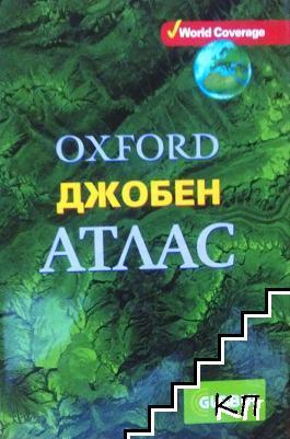 Oxford. Джобен атлас