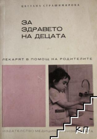 За здравето на децата
