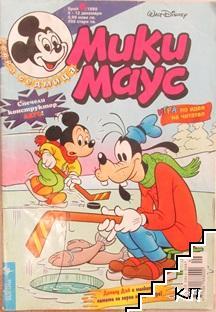 Мики Маус. Бр. 49 / 1999