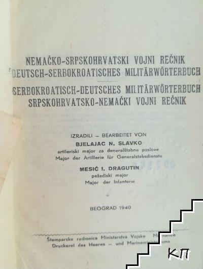 Nemačko-srpskohrvatski vojni rečnik, Deutsch-serbokroatisches Militärwörterbuch. Serbokroatisch-deutsches Militärwörterbuch. Srpskohrvatski-nemačko