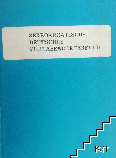 Nemačko-srpskohrvatski vojni rečnik, Deutsch-serbokroatisches Militärwörterbuch. Serbokroatisch-deutsches Militärwörterbuch. Srpskohrvatski-nemačko (Допълнителна снимка 1)