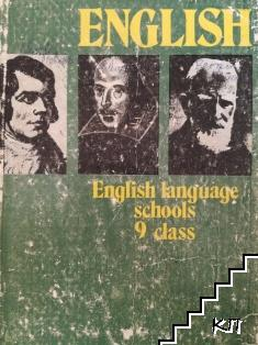 English. English Language Schools for the 9. class