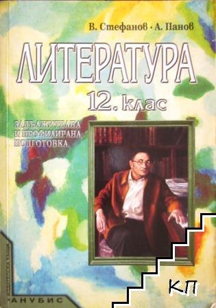Литература за 12. клас - задължителна и профилирана подготовка
