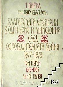 Българската екзархия в Одринско и Македония след Освободителната война 1877-1878. Том 1. Книга 1: 1878-1885