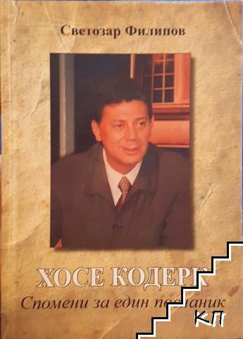 Хосе Кодерк