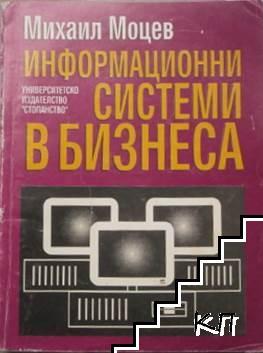 Информационни системи в бизнеса