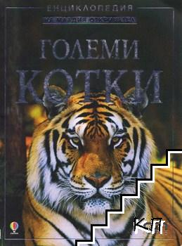 Енциклопедия на младия откривател: Големи котки