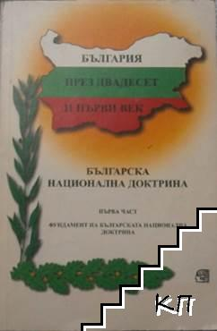 Българска национална доктрина. Част 1: Фундамент