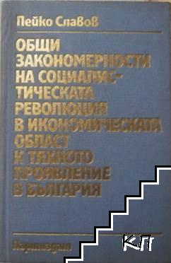 Общи закономерности на социалистическата революция в икономическата област и тяхното проявление в България