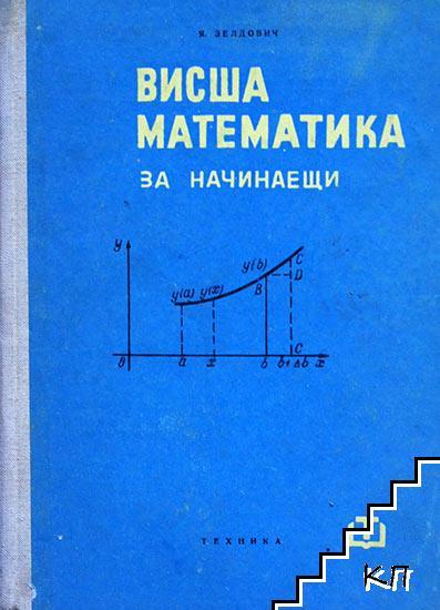 Висша математика за начинаещи и приложенията ѝ във физиката
