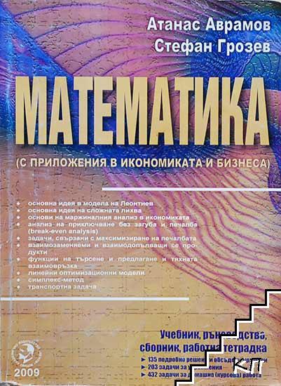 Математика (с приложения в икономиката и бизнеса)