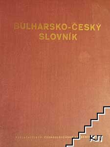 Bulharsko-český slovnik / Българско-чешки речник
