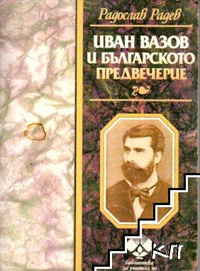 Иван Вазов и българското предвечерие
