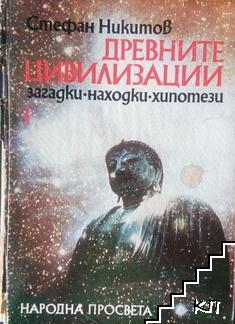 Древните цивилизации. Загадки, находки, хипотези. Книга 1: Неолитна революция. Изчезналите цивилизации
