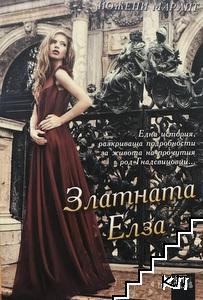 Златната Елза
