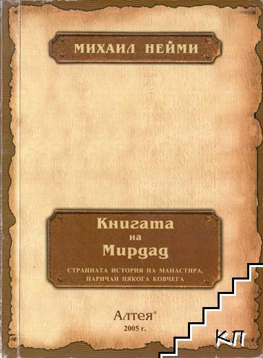 Книгата на Мирдад