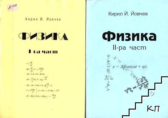 Физика. Част 1-2
