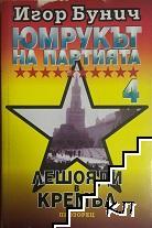 Юмрукът на партията. Том 4: Лешояди в Кремъл