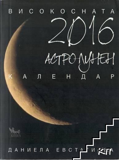 Астролунен календар
